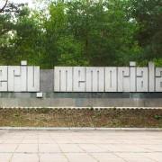 Paneriai Museum Entrance